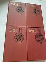 Зібрання творів у чотирьох томах Ст. Ян