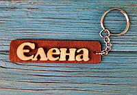 Брелок именной Єлена. Брелок с именем Єлена. Брелок деревянный. Брелок для ключей. Брелоки с именами
