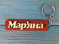 Брелок именной Мар'яна. Брелок с именем Мар'яна. Брелок деревянный. Брелок для ключей. Брелоки с именами