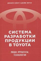 Система разработки продукции в Toyota: Люди, процессы, технология. Лайкер Дж.