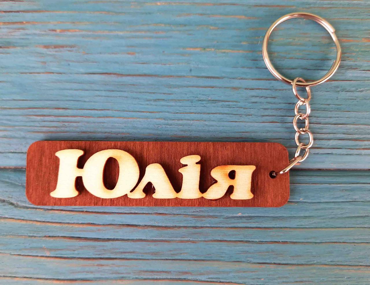 Брелок іменний Юлія. Брелок з ім'ям Юлія. Брелок дерев'яний. Брелок для ключів. Брелоки з іменами