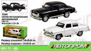 Машина металлическая ГАЗ 21 Автопром 7508