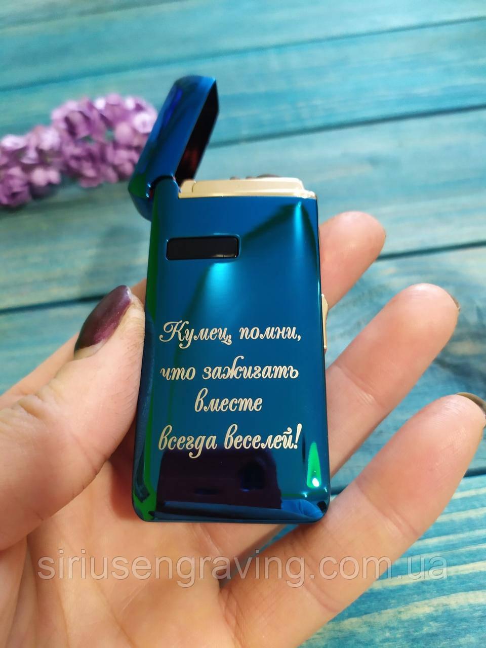 Іменна запальничка з гравіюванням на подарунок. Дворежимна