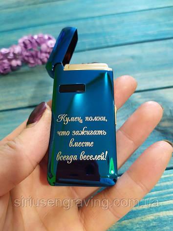 Іменна запальничка з гравіюванням на подарунок. Дворежимна, фото 2