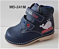 Ортопедические профилактические ботинки для мальчика 21,23,25