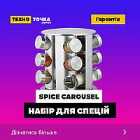 Карусель для специй Spice carousel 12 отсеков   Набор 12 емкостей, подставка для специй