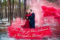 Романтична фотосесія «Love Story» до Дня Закоханих з Кольоровим Димом!