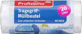 Пакеты для мусора с ручкой  Profissimo Müllbeutel mit Tragegriff  20л  40шт