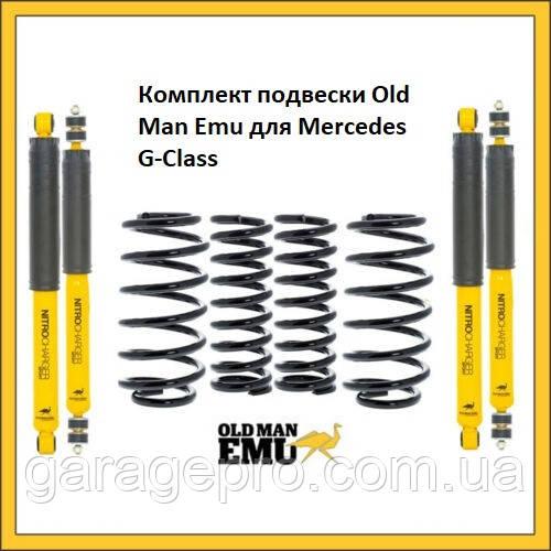 Комплект подвески Old Man Emu Sport Mercedes G-Сlass