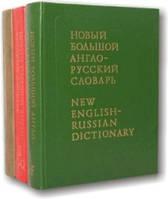 Новий Великий англо-російський словник в 3-х томах
