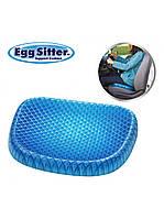 Ортопедическая подушка для разгрузки позвоночника Egg Sitter | гелевая подушка