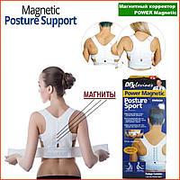 Магнитный корректор Power magnetic emson корсет ортопедический для осанки спины женский корректирующий бандаж