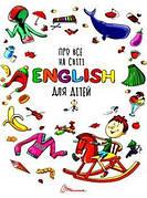 Про все на світі English для дітей