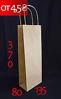 Пакет бумажный под бутылку крафт с кручеными ручками 370х135х80 эко