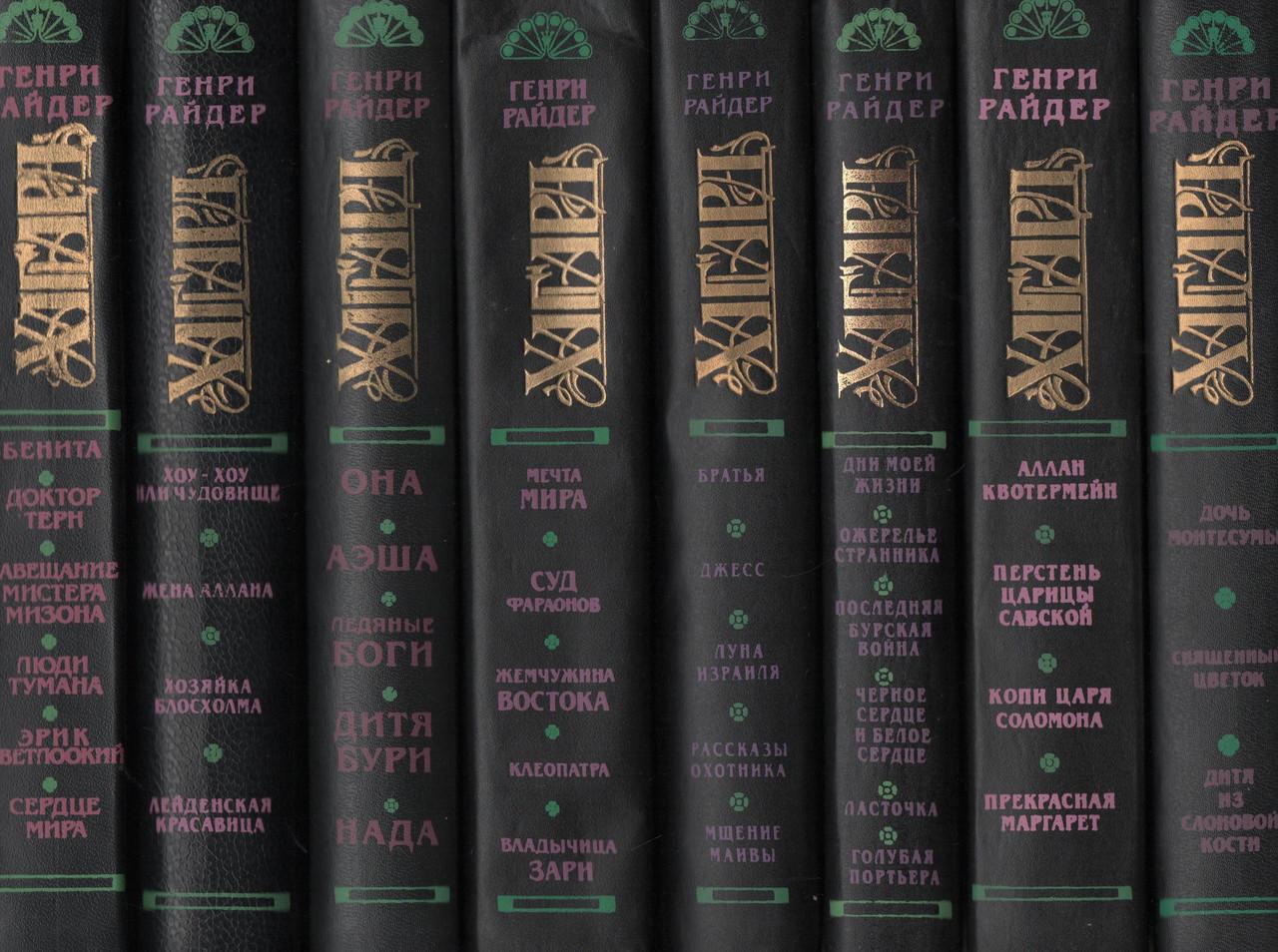 Генри Райдер Хаггард в восьми книгах
