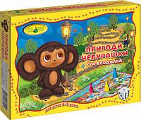"Игра-бродилка ""Приключения Чебурашки"" 82401 коробка"