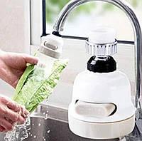 Экономитель воды Water Saver | Насадка на кран водосберегатель | Аэратор на кран