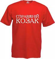 """Футболка """"Справжній козак"""""""