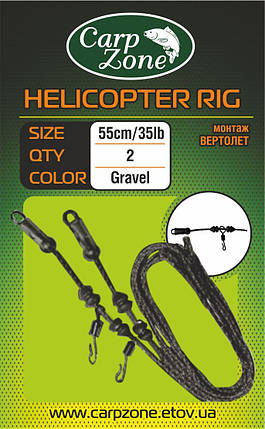 Готовый монтаж «Вертолет» HELICOPTER RIG Gravel, фото 2