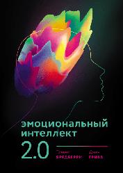 Книга Емоційний інтелект 2.0. Автори - Тревіс Бредбері, Джин Грівс (МІФ) (2021)