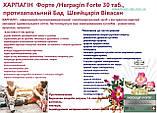 Харпагін  Форте  / Harpagin Forte, при захворюваннях суглобів, фото 3
