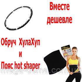 Спортивный обруч Hula Hoop (Хула хуп) Professional, массажный  с магнитами и Пояс для похудения