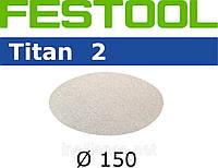 Шлифовальные круги Titan 2 STF D150/0 P1500 TI2/1 Festool 492349_1, фото 1