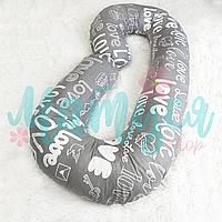 Подушки для беременных C образная Комфорт - Love на сером (анатомическая форма)