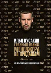 Книга Головний навик менеджера з продажу. Автор - Ілля Кусакін (Паблішер)