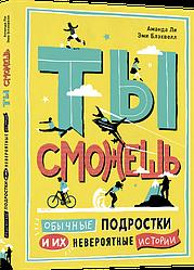 Книга Ти зможеш. Звичайні підлітки та їх неймовірні історії. Автор - Аманда Чи (Livebook)