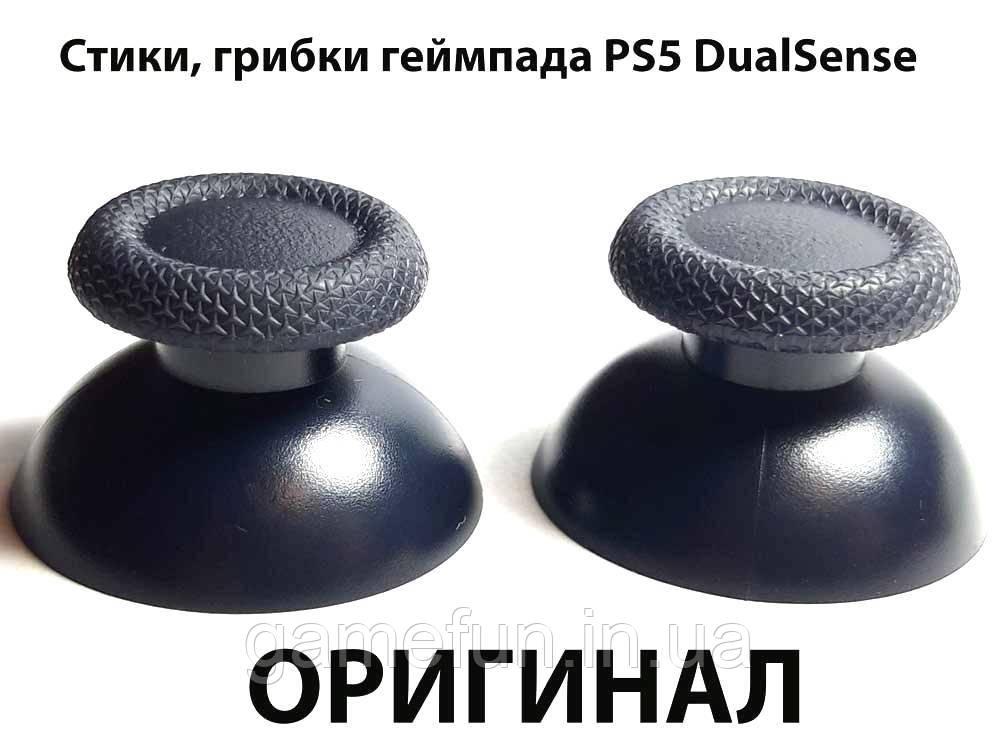 Стіки, грибки геймпада PS5 DualSense (Оригінал)