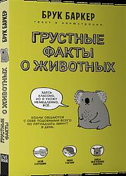 Книга Сумні факти про тварин. Автор - Брук Баркер (Livebook)
