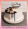 Торт на Юбилей, торт с Днем Рождения
