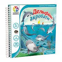 """Дорожня магнітна гра Smart Games """"Дельфіни-акробати"""" (SGT 310 UKR)"""