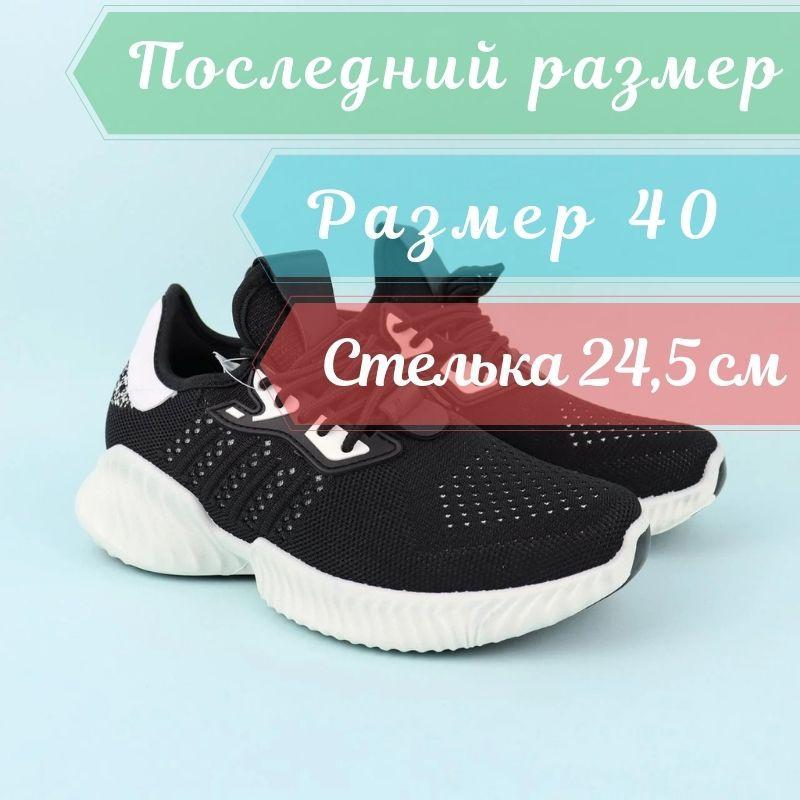 Кросівки чорні для хлопчика підліткові тм Violeta розмір 40