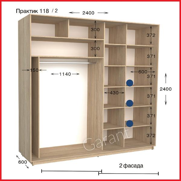Шкафы купе ПРАКТИК 118-2 / ширина-2400/ глубина-450/600/ высота-2200/2400 (Гарант)
