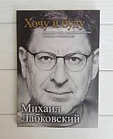 """Книга Михайло Лабковский """" Хочу і буду """""""