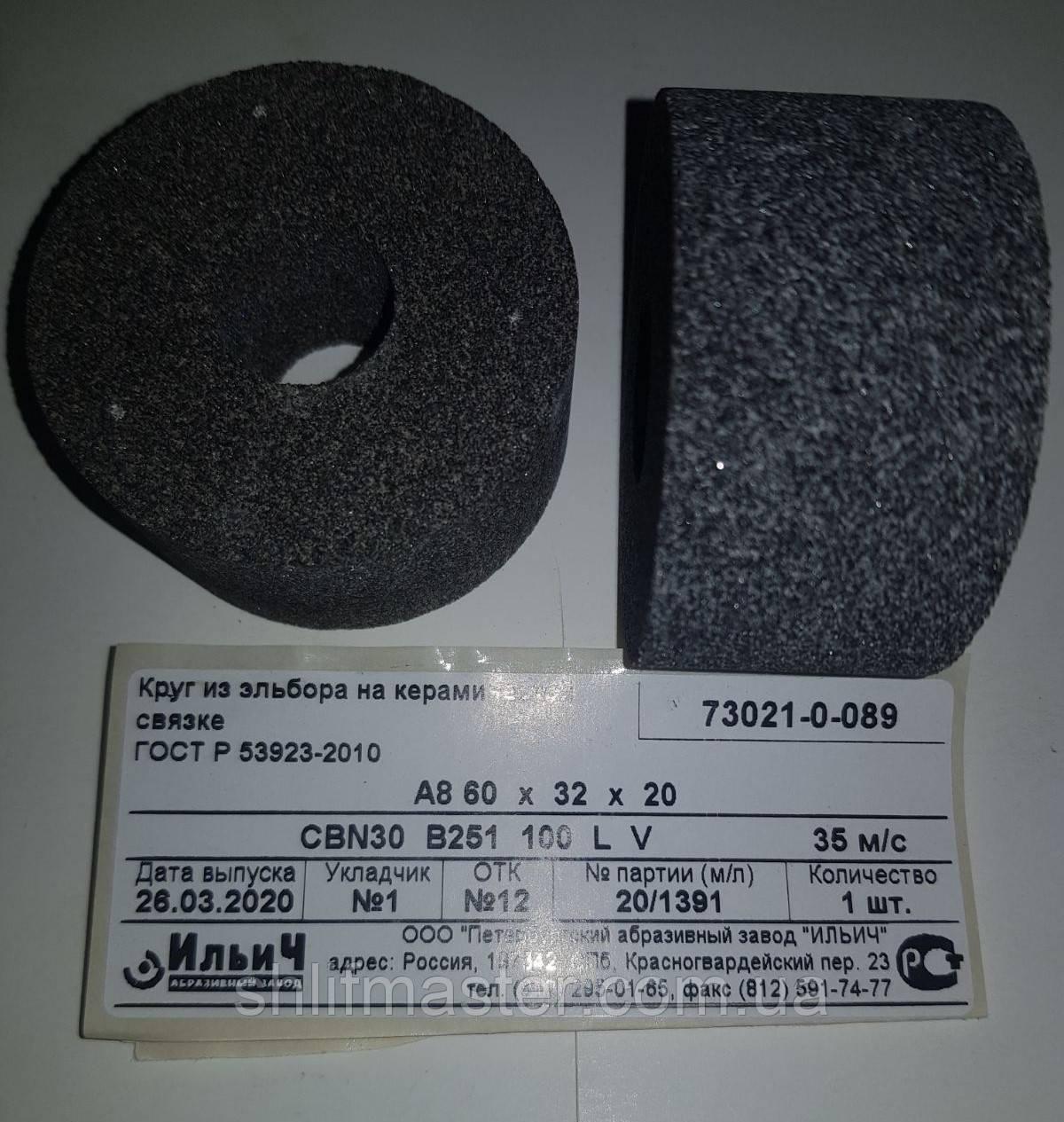 Круг шлифовальный эльборовый на керамической связке А8 60х32х20 CBN30 B251 100 4 V 35 m/c
