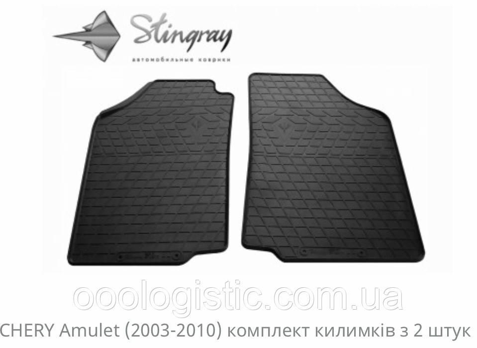 Автоковрики на Chery Amulet 2003-2010 Stingray гумові 2 штуки