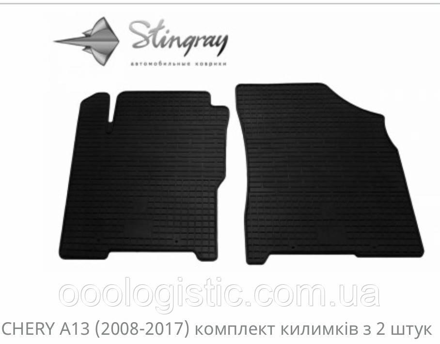 Автоковрики на Chery A13 2008-2017 Stingray гумові 2 штуки