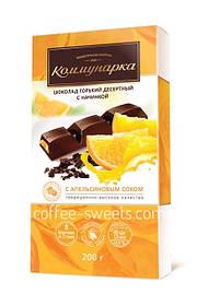 """Шоколад """"Коммунарка"""" 200г Горький с Апельсиновым соком (25г * 8)"""
