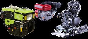 Двигатели на мотоблоки, мотоциклы