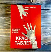 Книга,Андрій Курпатов - Червона таблетка