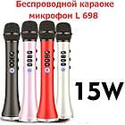 Караоке Микрофон MicMagic L-698 Red 15 Вт Bluetooth 4.0 2600 мАч, фото 3