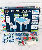 Игровой столик песочница для конструктора со стульчиком, ящиками и конструктором
