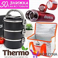 Пищевой термос термокружка ланч бокс для еды пищи металлический с контейнерами для перевозки термосумка