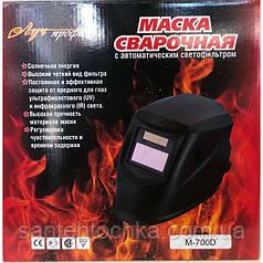 Маска Зварювальна Хамелеон Промінь-профі - 700D