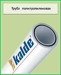 Труба полипропиленовая kalde для горячей воды и отопления FIBER 75 PN20