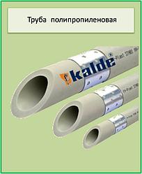Труба полипропиленовая kalde для отопления STABI 40