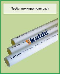 Труба полипропиленовая kalde для холодной и горячей воды 40 PN20 WHITE